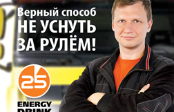 design of poster «25Energy»