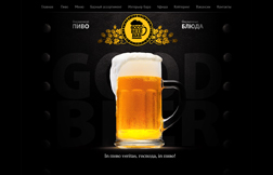 wireframes & web design for Good Beer Bar