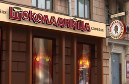 street sign for a cafe «Shokoladnica»