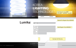 wireframes & web design for «Lumika-led»
